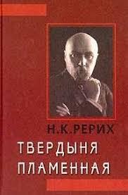 """Рерих Н. """"Твердыня пламенная"""" /б.у./"""