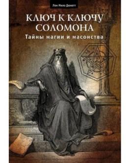 """Дюкетт Л. """"Ключ к ключу Соломона. Тайны магии и масонства""""/мяг/"""