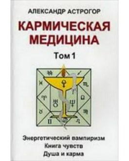 "Астрогор А. ""Кармическая медицина"" в 2-х тт /мяг/"