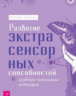 """Барнем М. """"Развитие экстрасенсорных способностей: глубокое понимание интуиции"""" /мяг/"""