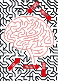 """Пинкер С. """"Как работает мозг""""/мяг/"""