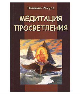 """Валпола Рахула """"Медитация просветления"""" 00491"""