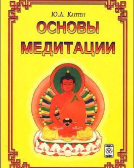 """Каптен Ю. """"Основы медитации""""/тв/"""
