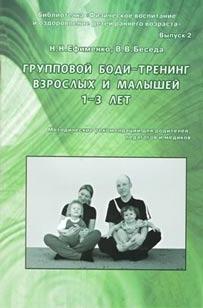 """Ефименко Н.""""Групповой боди-тренинг взрослых и малышей"""" /мяг/"""