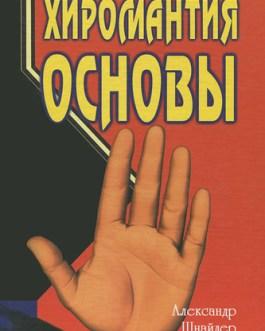 "Шнайдер А. ""Хиромантия: основы""/мяг/"