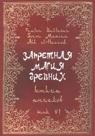 "Манира и Балтазар ""Запретная магия древних.Книга ангелов""/мяг/ч6/"