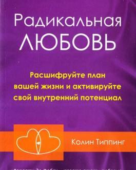 """Типпинг К. """"Радикальная любовь:расшифруйте план вашей жизни и активируйте свой внутренний поте /мяг/"""