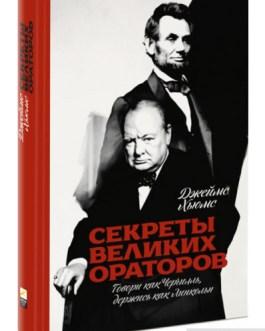 """Хьюмс Д. """"Секреты великих ораторов. Говори как Черчилль, держись как Линкольн"""" /мяг/"""