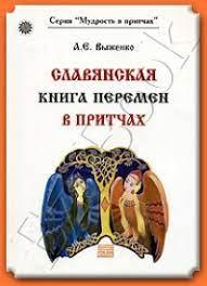 """Выженко """"Славянская книга перемен в притчах""""  /мяг/"""