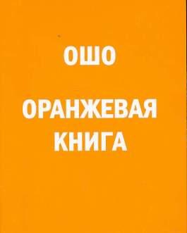 "Ошо ""Оранжевая книга"" /мяг/"