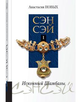 """Анастасия Новых """"Сэнсэй -1.Исконный Шамбалы"""" /тв/мал/б/у/"""