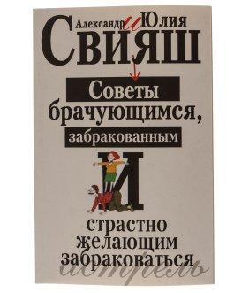 """Свияш """"Советы брачующимся, уже забракованным"""" /мяг./"""