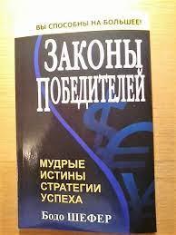 """Шефер Б.  """"Законы победителей"""" /мяг/газ/"""