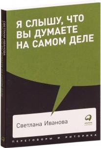 """Иванова С. """"Я слышу, что вы думаете на самом деле"""" /мяг/"""
