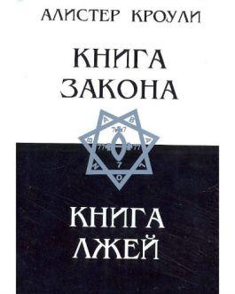 "Кроули ""Книга Закона. Книга лжей"" /мяг/"