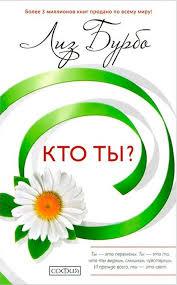 "Бурбо Л. ""Кто ты?"" /тв/"
