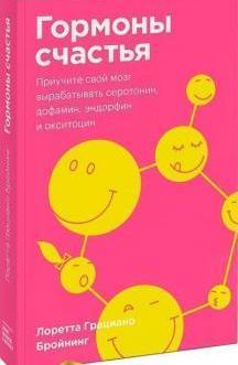 """Бройнинг Л. """"Гормоны счастья. Как приучить мозг вырабатывать серотонин, дофамин, эндорфин /мяг/мал/"""