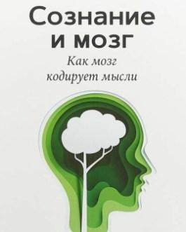 """Деан С. """"Сознание и мозг. Как мозг кодирует мысли"""""""