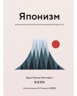 """Лонгхёрст Э. Н. """"Японизм. Маленькая книга японской жизненной мудрости"""" /мяг/"""