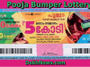 Pooja Bumper Lottery Result 2019