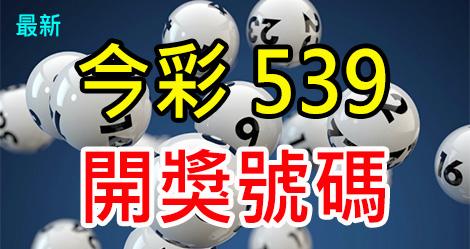 539 : 今彩539開獎號碼 - 五三九即時開獎號碼查詢