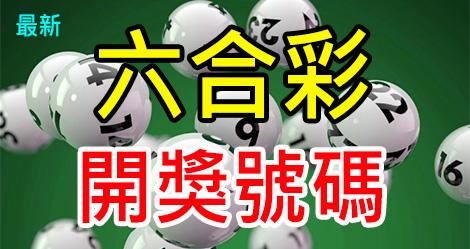 六合彩開獎號碼 - 香港六合彩開獎網路直播