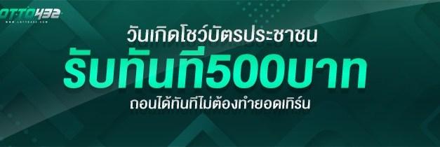 โบนัสวันเกิด รับ 500 บาท ทันทีที่แสดงบัตร ปชช