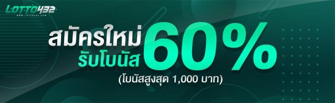 ฟรีเครดิต สมาชิกใหม่ 60% จ่ายสูงสุด 1000 บาท