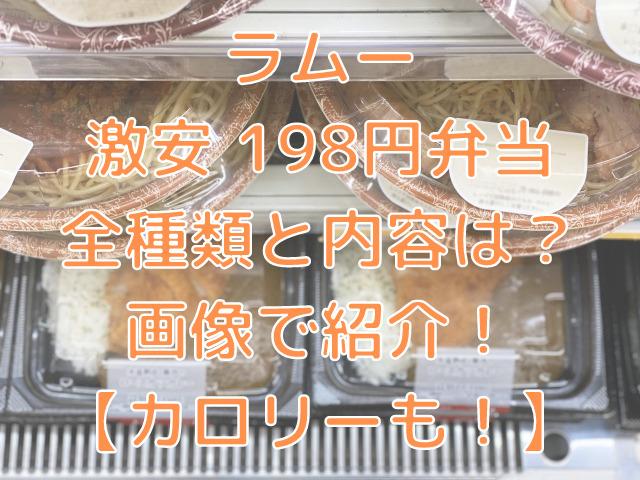 ラムーの198円弁当の全種類とカロリーを調査!内容も全部画像で紹介!