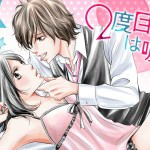 2nd Love once upon a lie [COMPLET] / Akimi Hata
