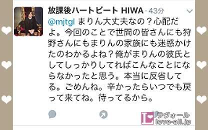 HIWA ツイッター