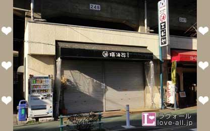 瑛斗弥 焼肉店