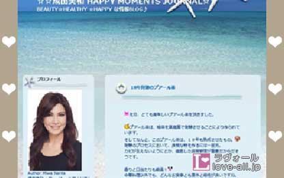 成田美和 ブログ