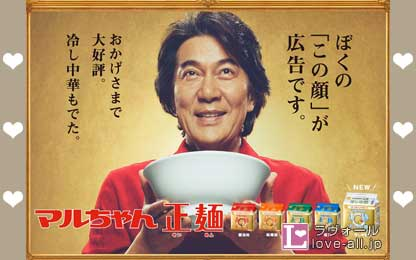 役所広司 マルちゃん正麺