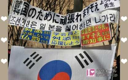 舛添要一 選挙演説 韓国
