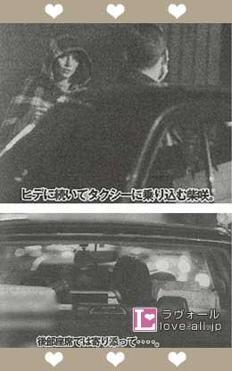 柴咲コウ 中田英寿 NEWSポストセブン