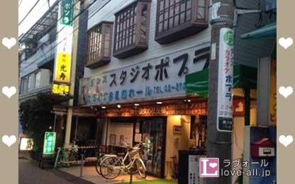 多目的ホールスタジオポプラ 焼肉光ko-ju寿