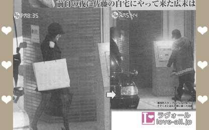 佐藤健 広末涼子 フライデー