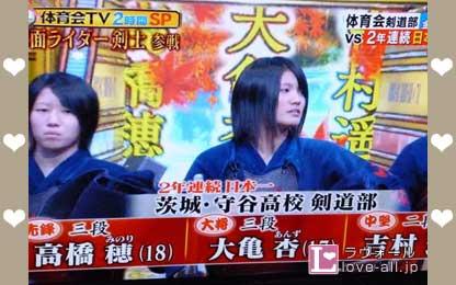 炎の体育会TV 守谷高校女子剣道部