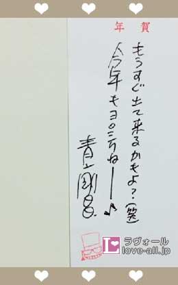 青山剛昌 年賀状 ネタバレ