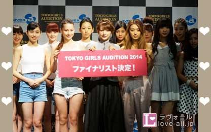 niki TokyoGirlsAudision