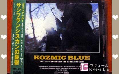 豊原功補 KOZMIC BLUE サンフランシスカンの憂鬱
