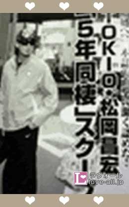 松岡昌宏 彼女 一般人女性