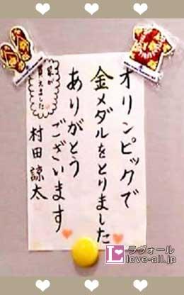 村田諒太 冷蔵庫 貼り紙
