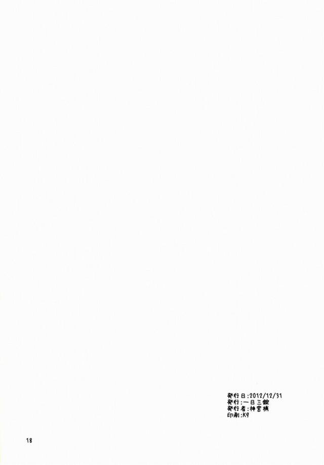 17lovemanga16011512