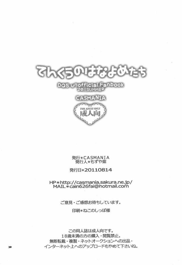28chinko16090355
