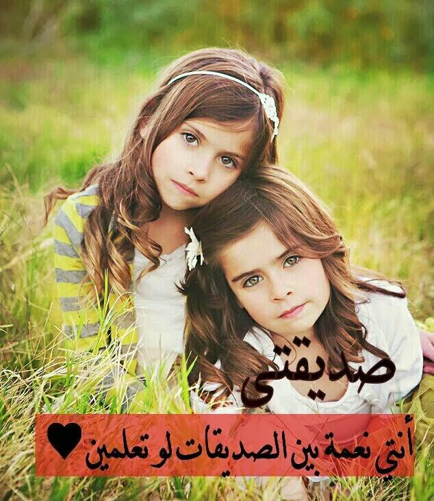 صور عن الصداقه بنات يوستات تعبر عن وفاء الاصحاب صور حب