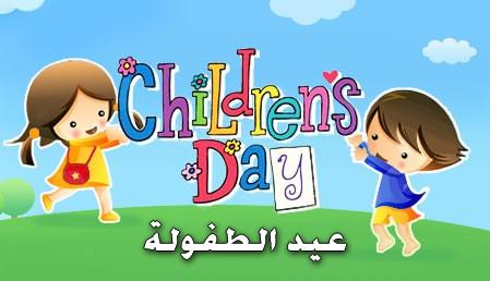 Image result for عيد الطفولة