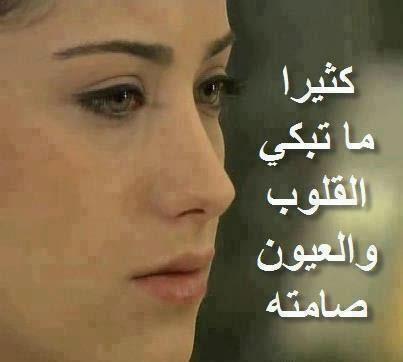 كلام حزين فيس بوك كلمات صعبة جدا كلها حزن والم صور حب