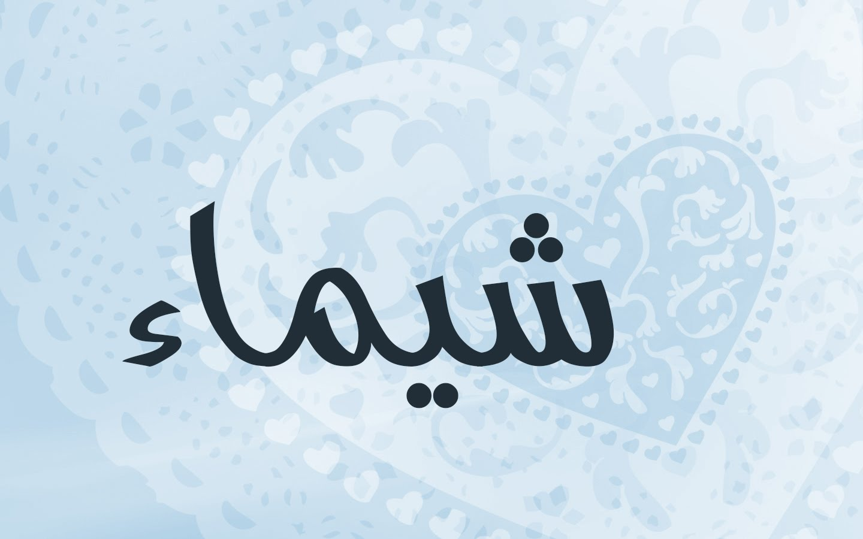 صور باسم شيماء شوفى قد اش اسمك حلو مره يا شيمووو صور حب